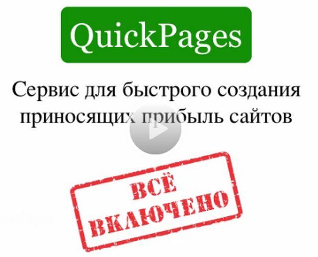 Сайт создания подписных страниц