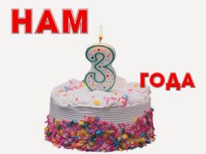 торт к 3-летию