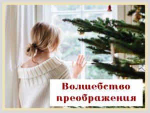 новый год, волшебство, исполнение желаний
