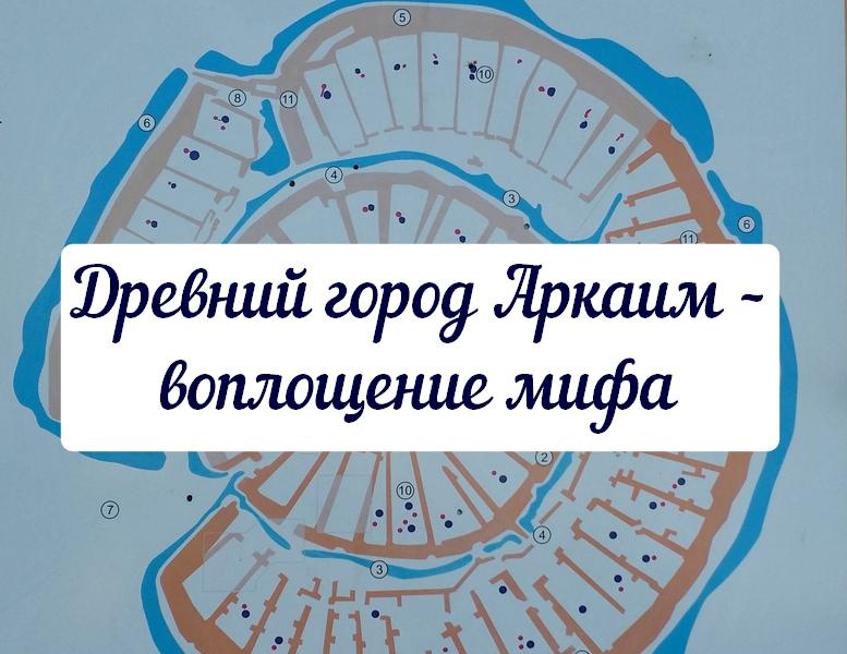 схема городища аркаим, городище, древнее городище