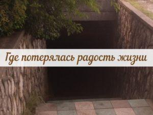 радость жизни, вернуть радость жизни