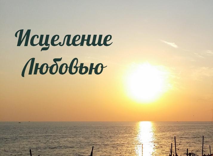 исцеление, любовь, солнце
